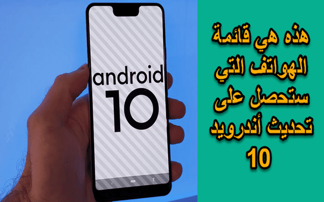 هذه هي قائمة الهواتف التي ستحصل على تحديث أندرويد 10 | الهواتف الداعمة لنظام Android  Q