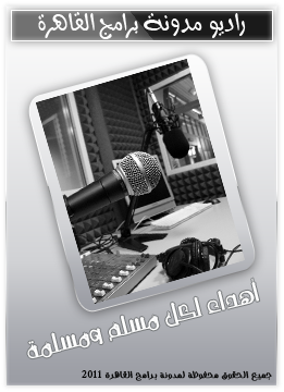 برنامج راديو مدونة برامج القاهرة