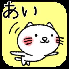Aichan neko sticker