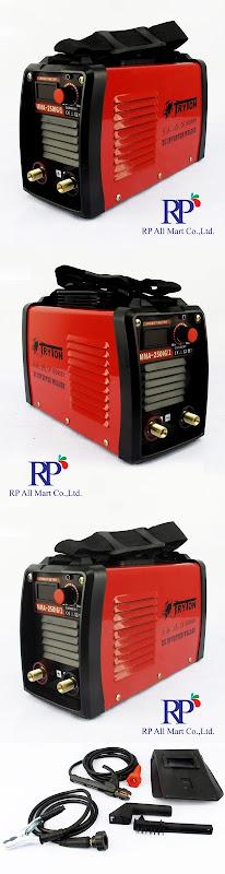 ตู้เชื่อมไฟฟ้า inverter 250 แอมป์ ราคาถูก ประหยัดไฟ ลากได้ตลอด