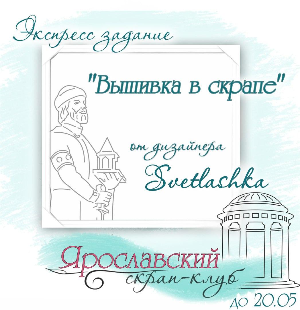 """Экспресс-задание """"Вышивка в скрапе"""" до 20.05.2018"""