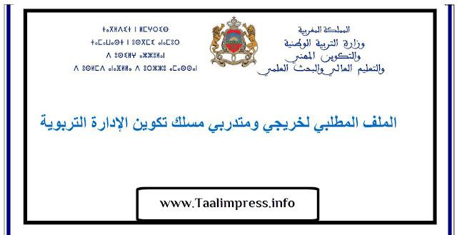 جواب وزير التربية الوطنية بخصوص الملف المطلبي لخريجي ومتدربي مسلك تكوين الإدارة التربوية بمجلس النواب - 9 يوليوز 2018