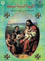 تحميل كتاب التربية الدينية المسيحية للصف الاول الابتدائى الترم الاول
