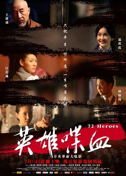 Xem Phim Anh Hùng Điệp Huyết 2011
