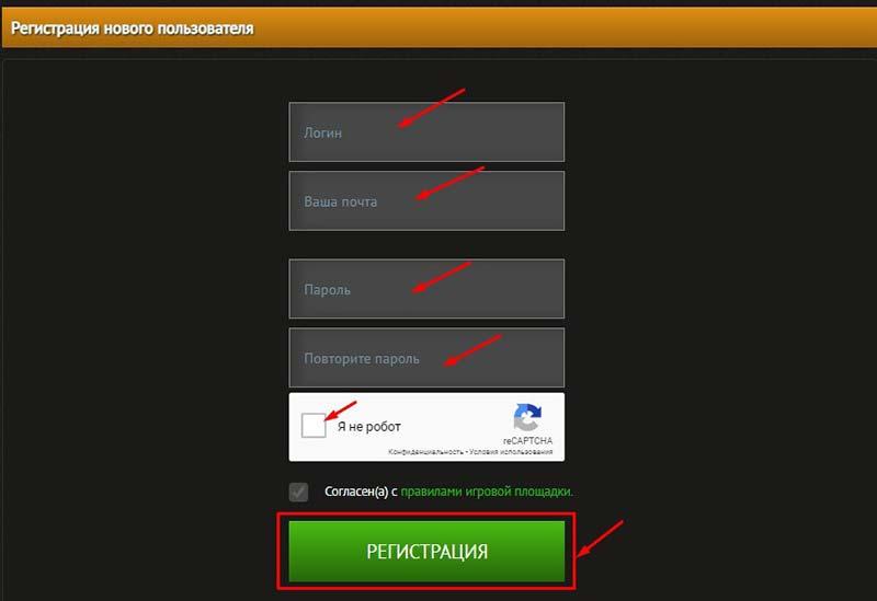 Регистрация в MyTaxopark 2