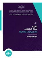 التقرير الموضوعاتي حول تقييم سلك الدكتوراه لتشجيع البحث والمعرفة pdf