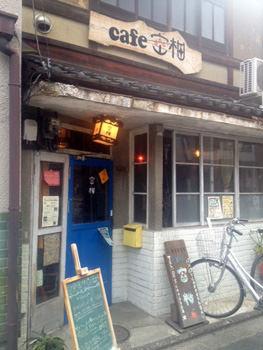 Cafe 密柑