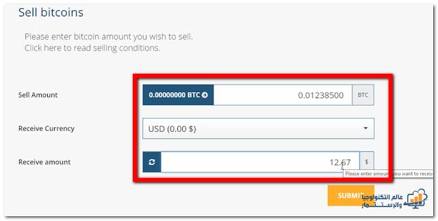 أحذر من موقع E-Coin بسبب العمولات الكبيره التى يقتطعها