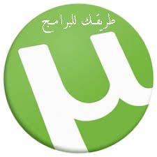 utorrent  - تحميل برنامج يوتورنت برابط مباشر