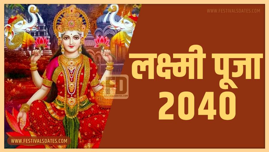 2040 लक्ष्मी पूजा तारीख व समय भारतीय समय अनुसार