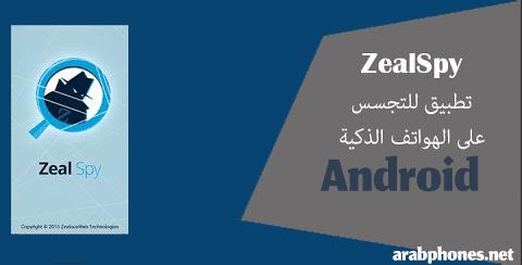 تحميل برنامج zeal spy للايفون