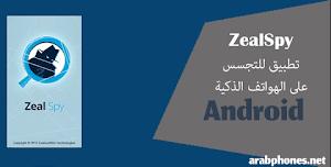 شرح زيل سباي zeal spy للتجسس على أجهزة أندرويد