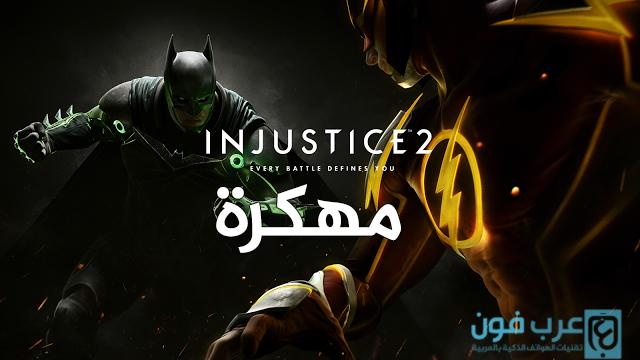 تحميل لعبة injustice 2 للاندرويد مهكرة