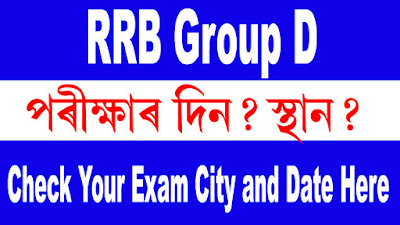 Railway Recruitment Board (RRB) earlier, today Railway Recruitment Board (RRB) Guwahati has released the timetable for RRB Group D examination. Candidate can check their Exam city and date by login to the RRB Official website.