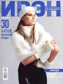 http://www.vyazemsami.ru// Ирэн №6 2011