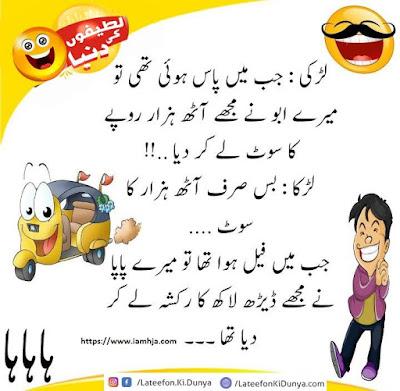 very funny Lateefon ki Dunya