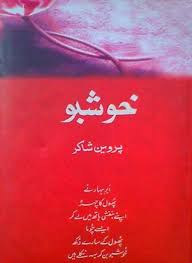khushboo BY Parveen Shakir