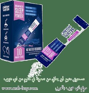 هل تعاني من صعوبة في النوم ؟ مسحوق منوم صحي من اي هيرب