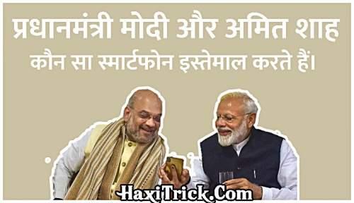 PM Narender Modi Ka Janamdin Kab Hai Amit Shah Kaun Sa Smartphone Use Karte Hai
