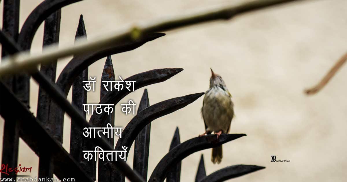 डॉ राकेश पाठक की कवितायेँ | Poems : Dr Rakesh Pathak Photo Bharat tiwari