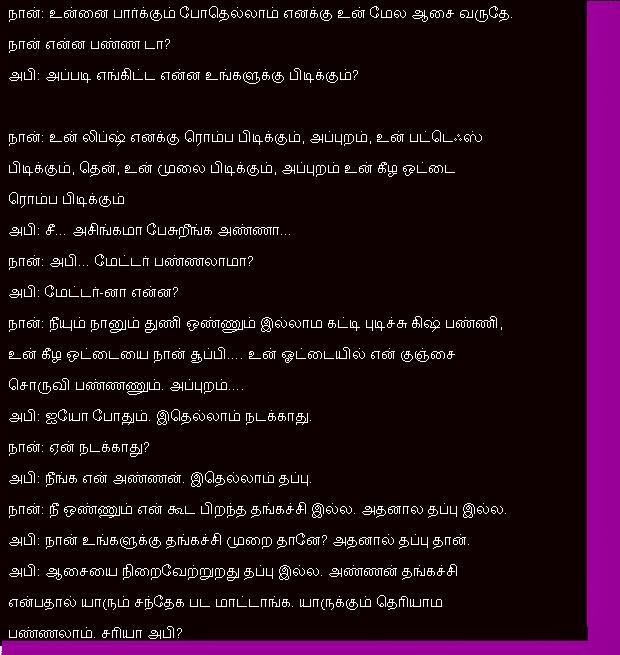 Tamil Kamakathaikal Maja Mallika Latest