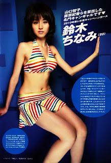 Suzuki Chinami 鈴木ちなみ Images