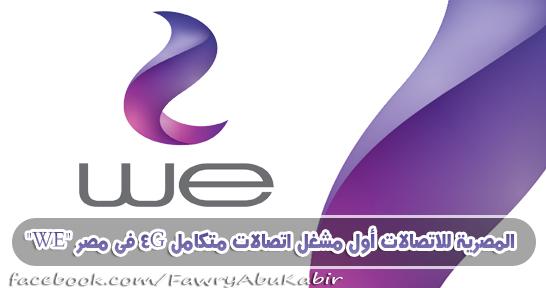 """المصرية للاتصالات أول مشغل اتصالات متكامل 4G فى مصر """"WE"""" خطط اسعار الباقات والانترنت"""
