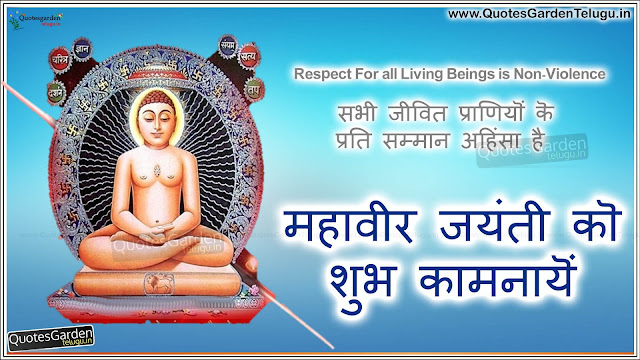 Mahavir Swami Jayanthi Greetings in Hindi