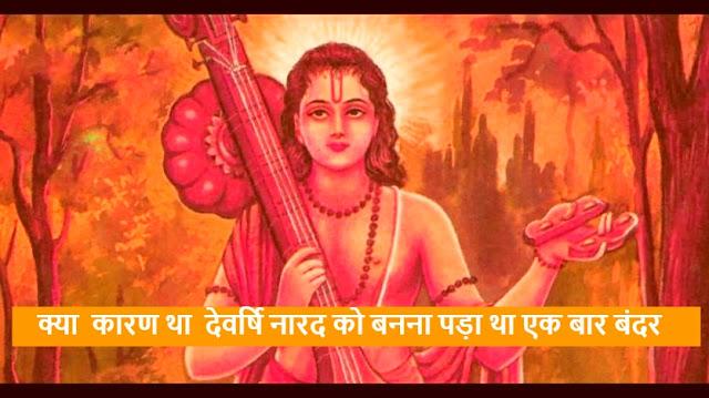 देवर्षि नारद - Devrishi Narad, Narad Devrishi Katha
