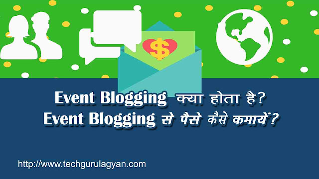 event-blogging-hindi