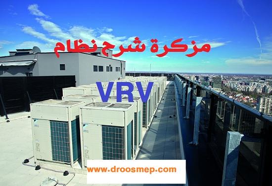 تحميل مذكرة شرح نظام التكييف VRV بصيغة PDF