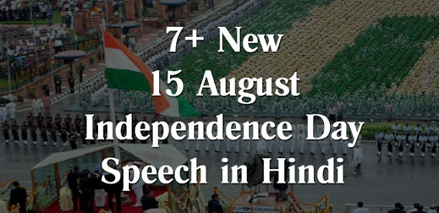 15 august independence day speech in hindi - 7+ New 15 August Independence Day Speech in Hindi
