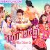Movie Trailer - Komar Rey Ayu 25 Chhnam II