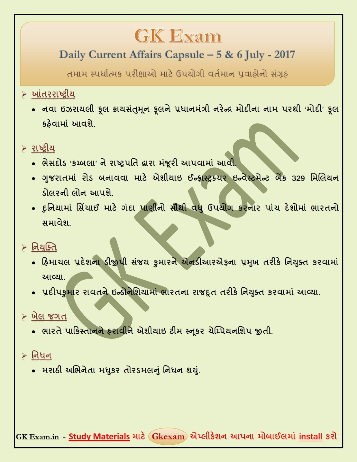 current essays for competitive exams Comprehensive up-to-date notes & study material on essay for various competitive exams essay study material for competitive exams-updated for 2018-2019 changes essay for competitive exams: comprehensive, point-wise and updated study material and exam notes  examrace- latest exam updates & current-affairs.
