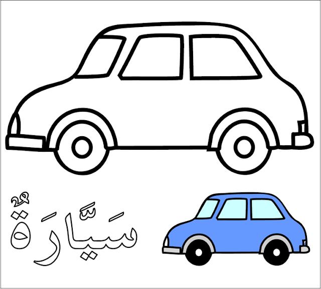 Alat Transportasi Dalam Bahasa Arab Belajar Bahasa Arab