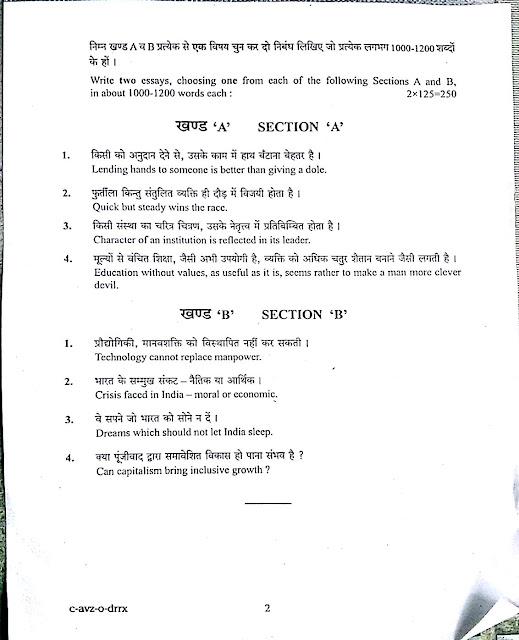 gk test essay