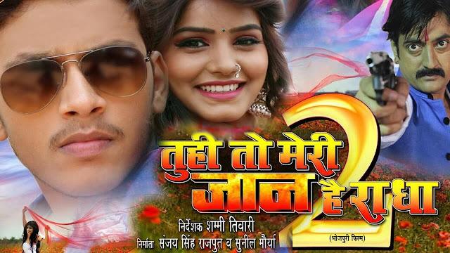 Tu Hi To Meri Jaan Hai Radha 2