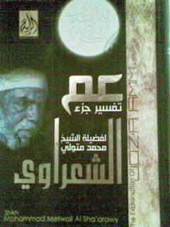 تحميل تفسير جزء عم pdf للإمام الشعراوي