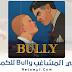 تحميل لعبة بيلي Bully 2017 كاملة للكمبيوتر والموبايل