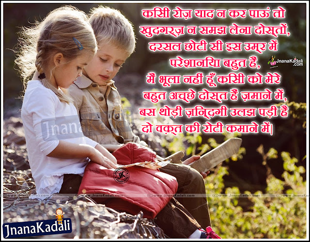 Hindi True Friendship Word with Nice images online, Top Hindi language Friendship Thoughts and Messages, Beautiful Hindi Friendship Wallpapers with Nice Images, Good Friendship True Words in Hindi Font, Online Hindi Friendship Shayari Lines.