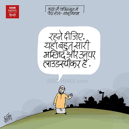 indian political cartoon, indian political cartoonist, cartoonist kirtish bhatt, narendra modi cartoon, sonu nigam, bollywood cartoon