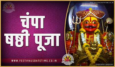 2019 चंपा षष्ठी पूजा तारीख व समय, 2019 चंपा षष्ठी त्यौहार समय सूची व कैलेंडर