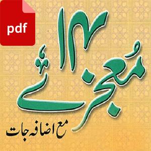 https://humaliwalaazadar.blogspot.com/2019/03/14-mojzay.html