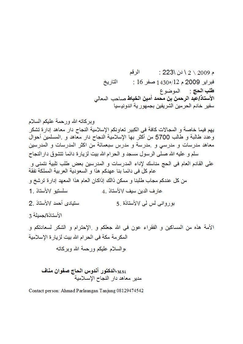 Surat Rasmi Arab - Surasmi N