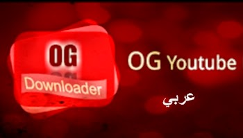 og youtube تحميل عربي 2015 او تنزيل OG YouTube