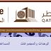 المستودع الرقمي لجامعة قطر: مذكرات وأطروحات بالنص الكامل