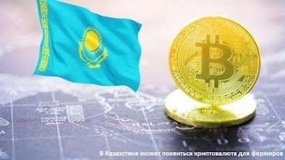 В Казахстане может появиться криптовалюта для фермеров