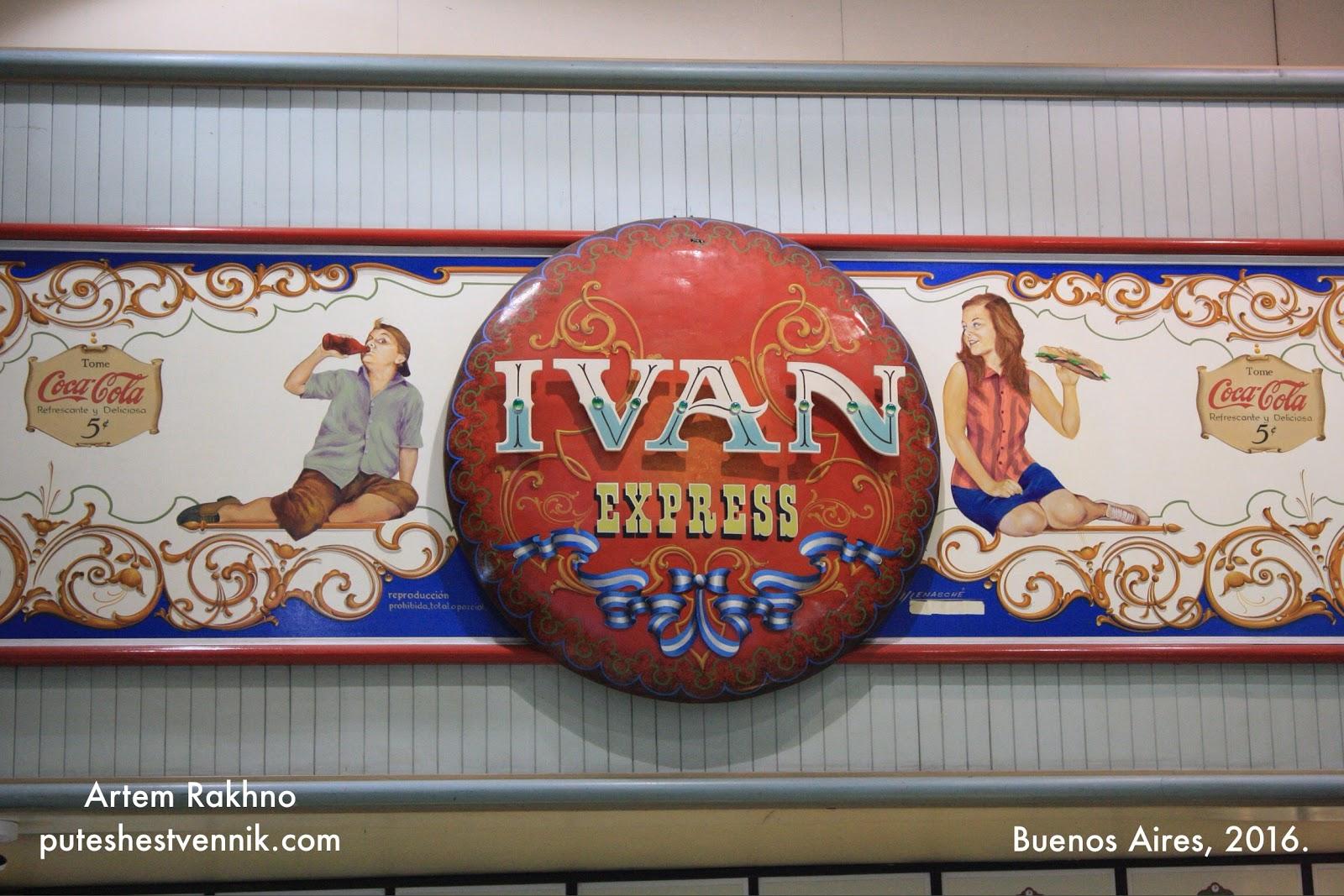 Магазин Иван в Буэнос-Айресе