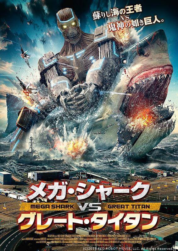 Mega Shark vs Kolossus ฉลามยักษ์ปะทะหุ่นพิฆาตล้างโลก [HD][พากย์ไทย]