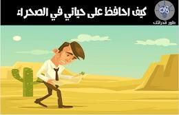 كيف احافظ على حياتي في الصحراء